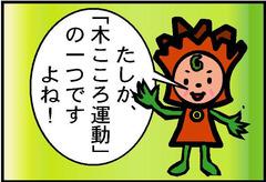 つみ木マンガ2