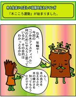 つみ木マンガ1