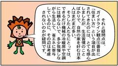 省エネマンガ③