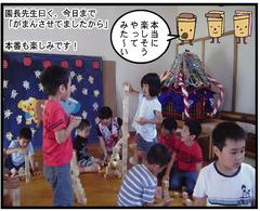 つみ木マンガ5