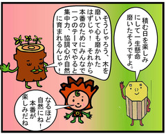つみ木マンガ6