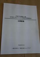 省エネリノベ表紙