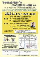 ちらし2020.3.14