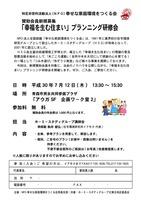 7月プランニング研究会900