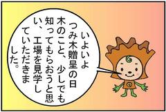 つみ木贈呈ブログ①