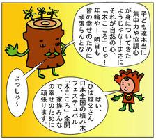 11/22つみきマンガ2