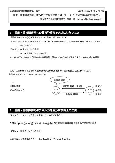 180307支援機器活用研修会@秋田_配布資料