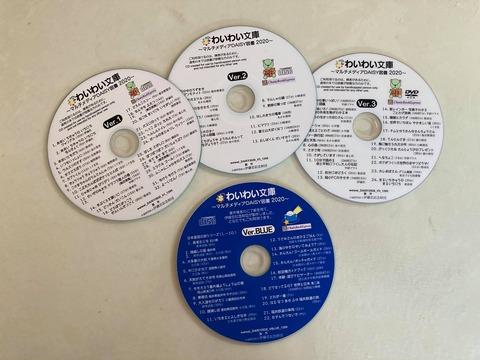 わいわい文庫CD2020年度版