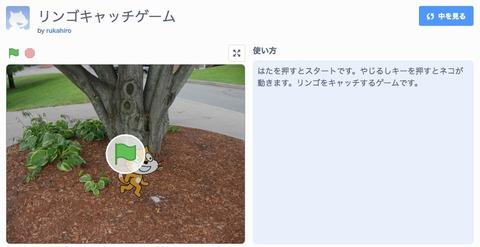 リンゴキャッチゲームの画面