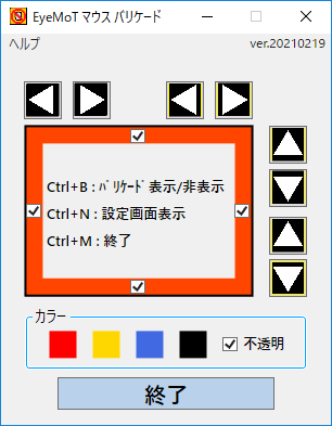 EyeMoTマウスバリケードの設定画面