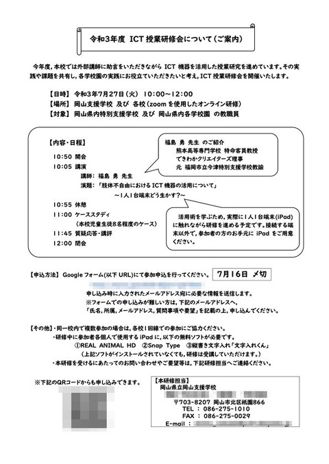 210727岡山ICT研修会チラシ