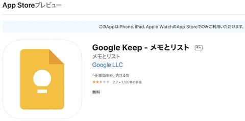 GoogleKeepのアプリアイコン