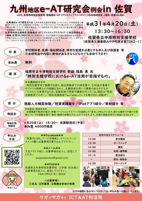 九州e-AT研究会例会in佐賀の案内チラシ