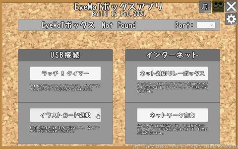EyeMoT_BoxApp_210212版