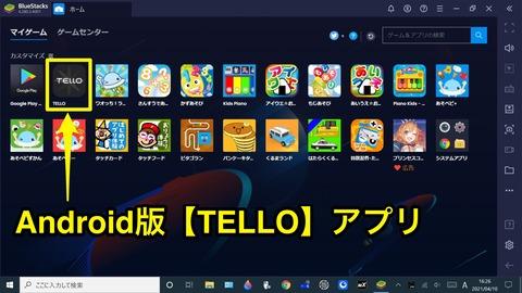 BlueStacks4にインストールしたAndroid版【TELLO】アプリ