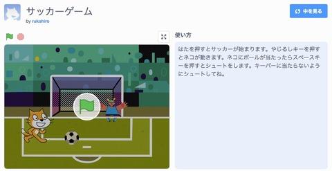 サッカーゲームの画面
