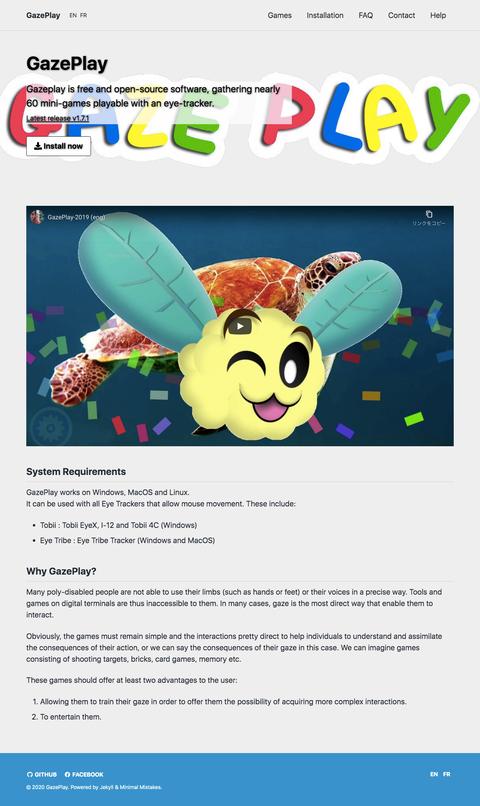 GazePlayサイトのスクリーンショット