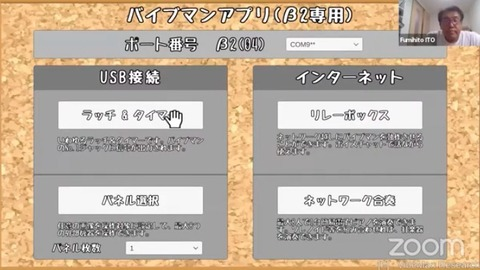 バイブマンアプリの説明画面