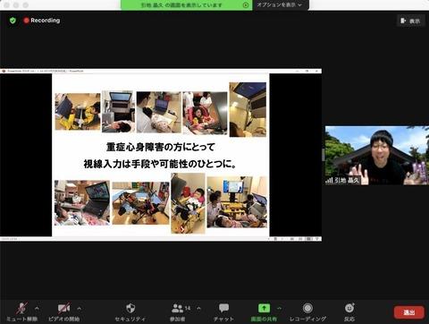 引地さんの講演スライド03