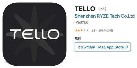 iOS版TELLOアプリのアイコン