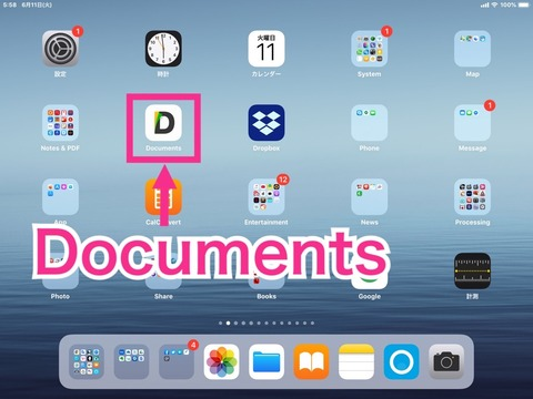 iOSアプリ【Documents】のアイコン