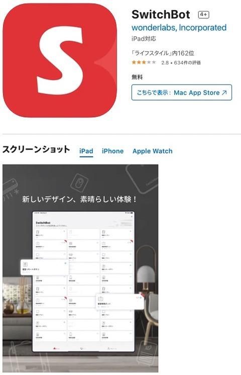 iOS:iPadOS版SwitchBotアプリ