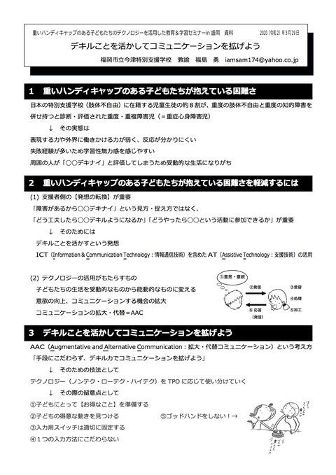 200329盛岡セミナー_配布資料01