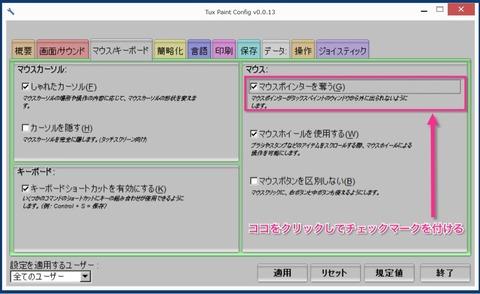TuxPaintマウスキーボードの画面