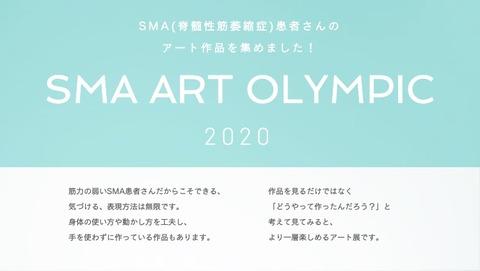 SMAアートオリンピック2020