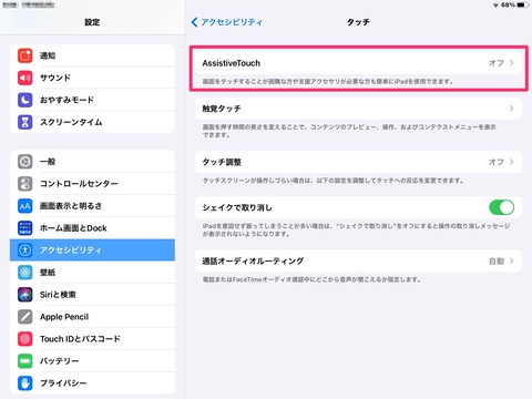 Assistive_Touch設定画面