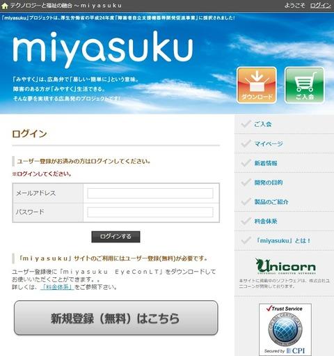 miyasukuログインサイト画面