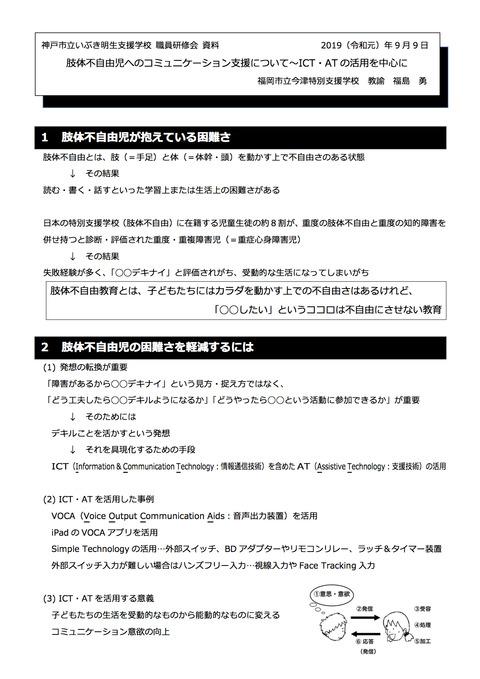 いぶき明生研修会資料01