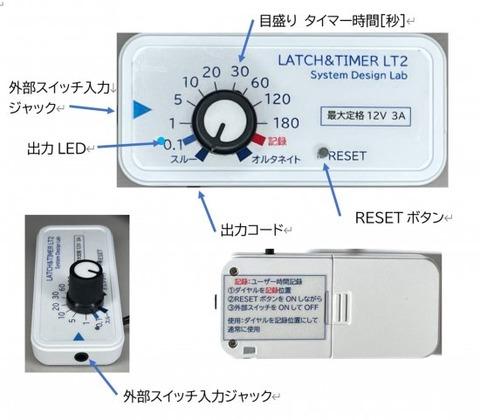 ラッチ&タイマー装置の説明