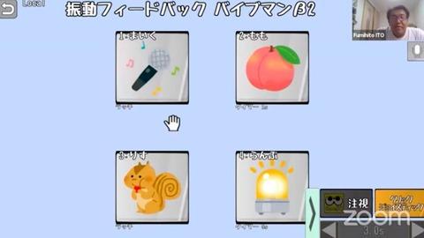 パネル選択の画面