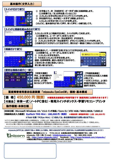 miyasukuEyeConSWカタログ02