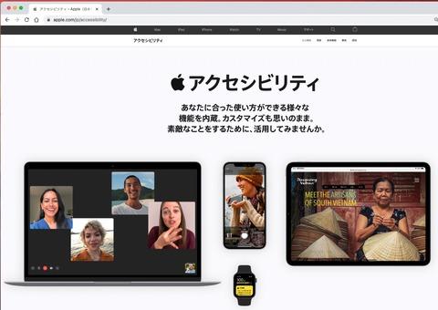 Appleのアクセシビリティサイト