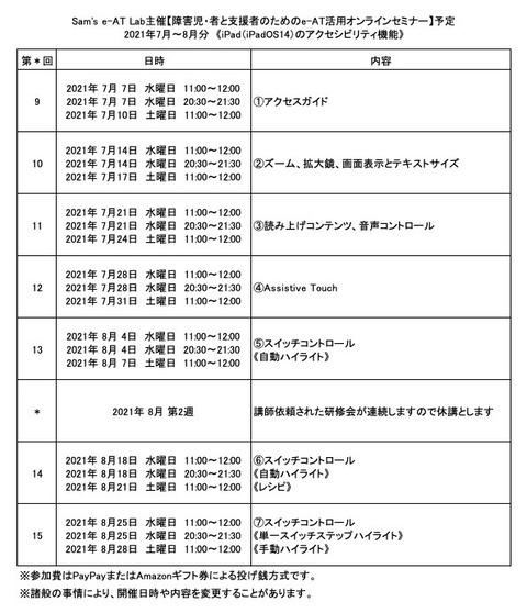 7月&8月e-AT活用オンラインセミナー予定
