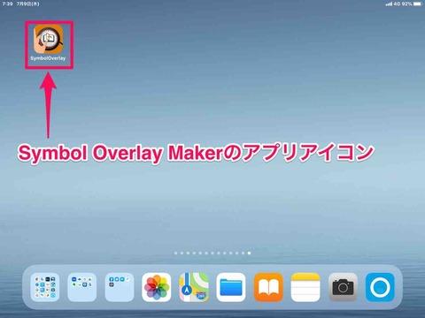 Symbol Overlay Makerアプリアイコン