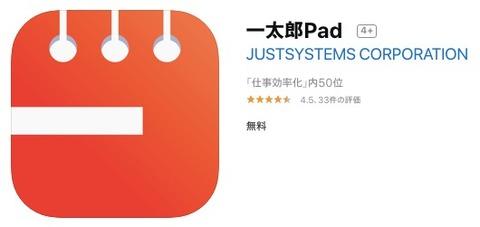 一太郎Padのロゴ