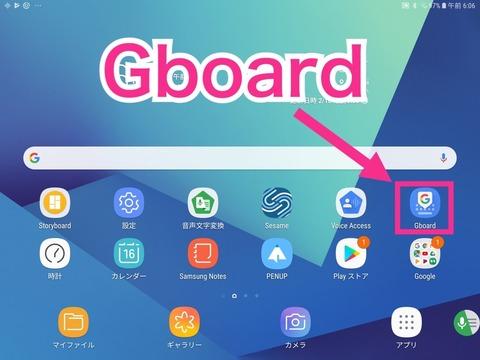 Gboardのアプリアイコン