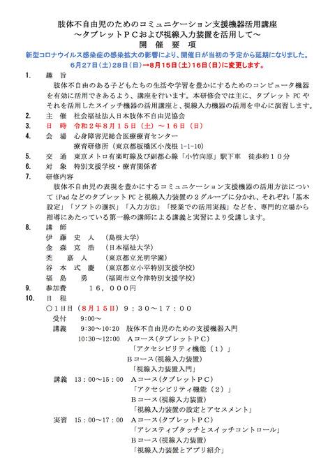 200815-16コミュニケーション支援機器活用講座_開催要項01