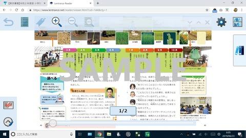 小学社会5年デフォルトページSAMPLE