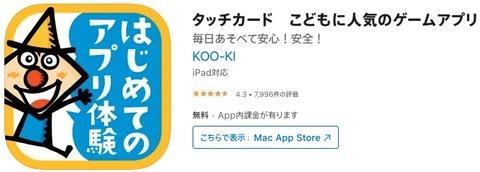 タッチカードのアプリアイコン