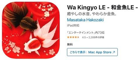 和金魚LEのアプリアイコン