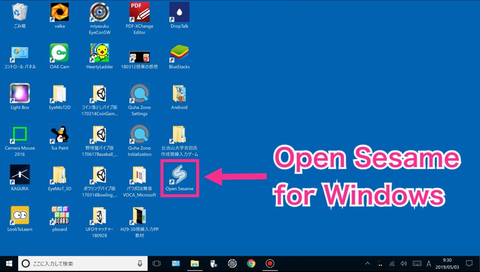 Windows版Open Sesameのアイコン