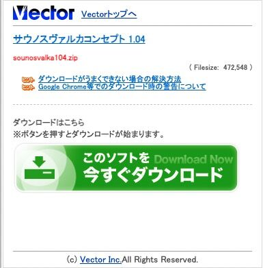 Vectorサイトのダウンロードページ