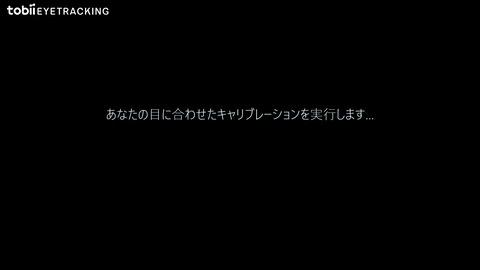 キャリブレーション作業画面01