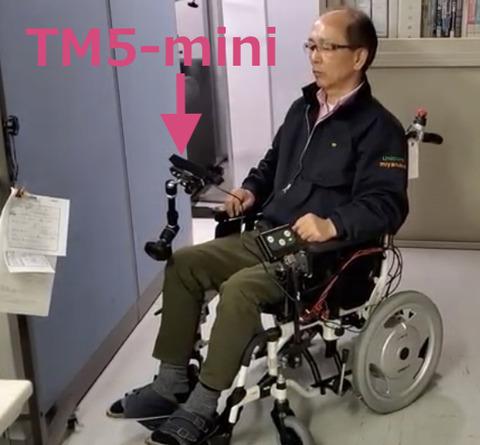 視線入力で電動車いすを動かす