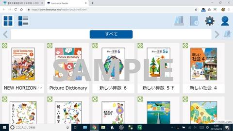 令和2年度東京書籍学習者用デジタル教科書サンプル一覧SAMPLE