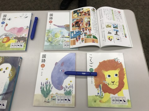 音声付教科書と音声ペン